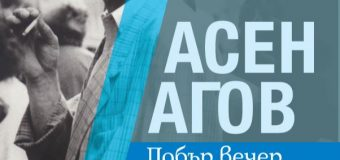 """""""Добър вечер, дами и господа!"""" – дебютната книга на журналиста и политик Асен Агов на """"Аполония"""" 2020"""
