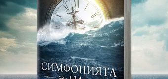 """""""Симфонията на времето"""" от Алваро Арбина – нов испански магьосник на словотоизлиза за първи път на български"""