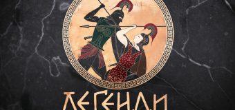 Старогръцки легенди и митове с ново издание