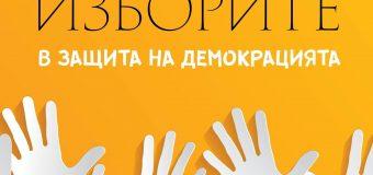 """""""Против изборите"""" от Давид ван Рейбрук – унищожаваме ли демокрацията?"""