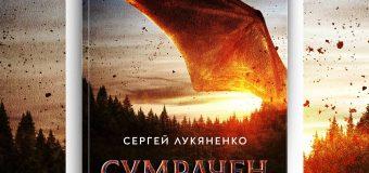 """Битката едва сега започва – ново издание на """"Сумрачен патрул"""" от Сергей Лукяненко"""