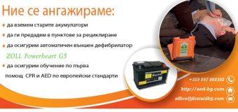 Фондация поставя дефибрилатори на обществени места с пари от стари акумулатори