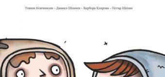 """""""Грешкомир и Петнислав"""" – книга за деца, която обяснява темите за остаряването и преходността"""
