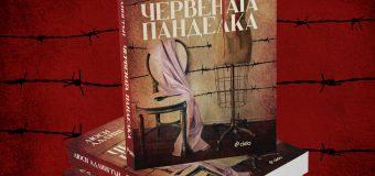 """""""Червената панделка"""" от Люси Адлингтън – 14-годишно дете разказва за Холокоста"""
