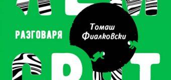 """100 години от рождението на Станислав Лем: """"Свят на ръба"""""""