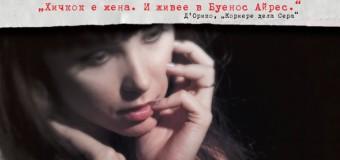 """""""Бетибу"""" от популярната аржентинска авторка Клаудия Пинейро"""