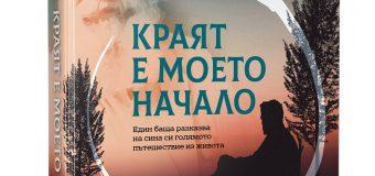 Италианският журналист Якопо Сторни пристига в България специално за премиерата на книга от Тициано Терцани