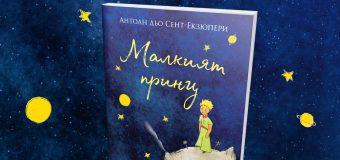 """""""Малкият принц"""" от Антоан дьо Сент-Екзюпери – най-красивата тъжна приказка в ново издание"""