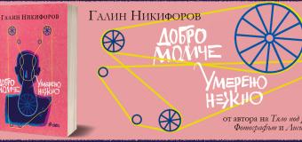 """""""Добро момче. Умерено нежно"""" – пъстър калейдоскоп на живота в първите два романа на Галин Никифоров"""