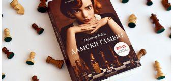 """Манията продължава: романът """"Дамски гамбит"""" вече е по книжарниците"""
