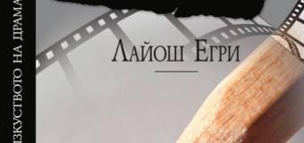"""""""Изкуството на драматичното писане"""" от Лайош Егри излезе и на български език"""