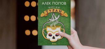 """20 години след """"Мисия Лондон"""" – нови върхове на високата сатира от Алек Попов"""