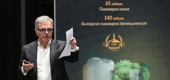 Юбилейни годишнини отбелязва българската пивоварна общност