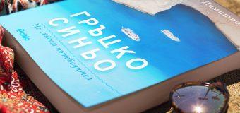 """""""Гръцко синьо"""" от Анита Димитрова – """"Не съвсем пътеводител"""" за перфектна почивка"""