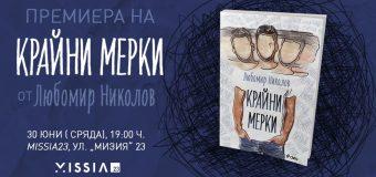 """""""Крайни мерки"""" – съвременен доктор Франкенщайн в първия роман на Любомир П. Николов"""