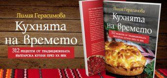 """""""Кухнята на времето"""" от Лилия Герасимова – вкусът от детството на България"""