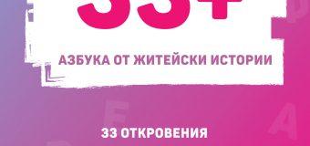 """Новата книга на AMG Publishing – """"33+. Азбука от житейски истории"""" от Лариса Парфентиева излезе на 5 юли"""