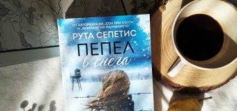 Най-личният роман на Рута Сепетис разказва за съдбата на Литва под ботуша на Сталин