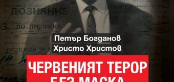 """Спомени на комунистически функционер и жертва на режима излизат в изследването """"Червеният терор без маска"""" от Петър Богданов и Христо Христов"""