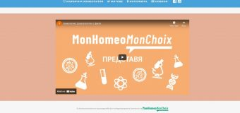 """В България стартира научна и медицинска образователната кампания """"За хомеопатията"""""""