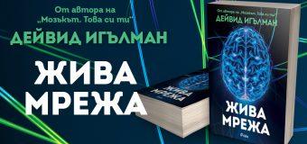 """Човешкият мозък като фино настроена """"Жива мрежа"""" в новата книга на Дейвид Игълман"""
