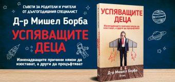 """Книга насочва родителите как се възпитават """"Успяващите деца"""""""